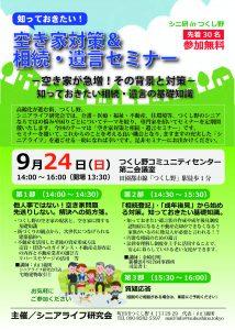 町田市つくし野「空き家対策&相続・遺言セミナー」